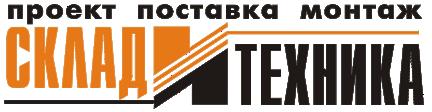 ООО «Склад и Техника»