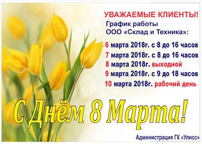 Поздравление с 8 марта, график работы компании